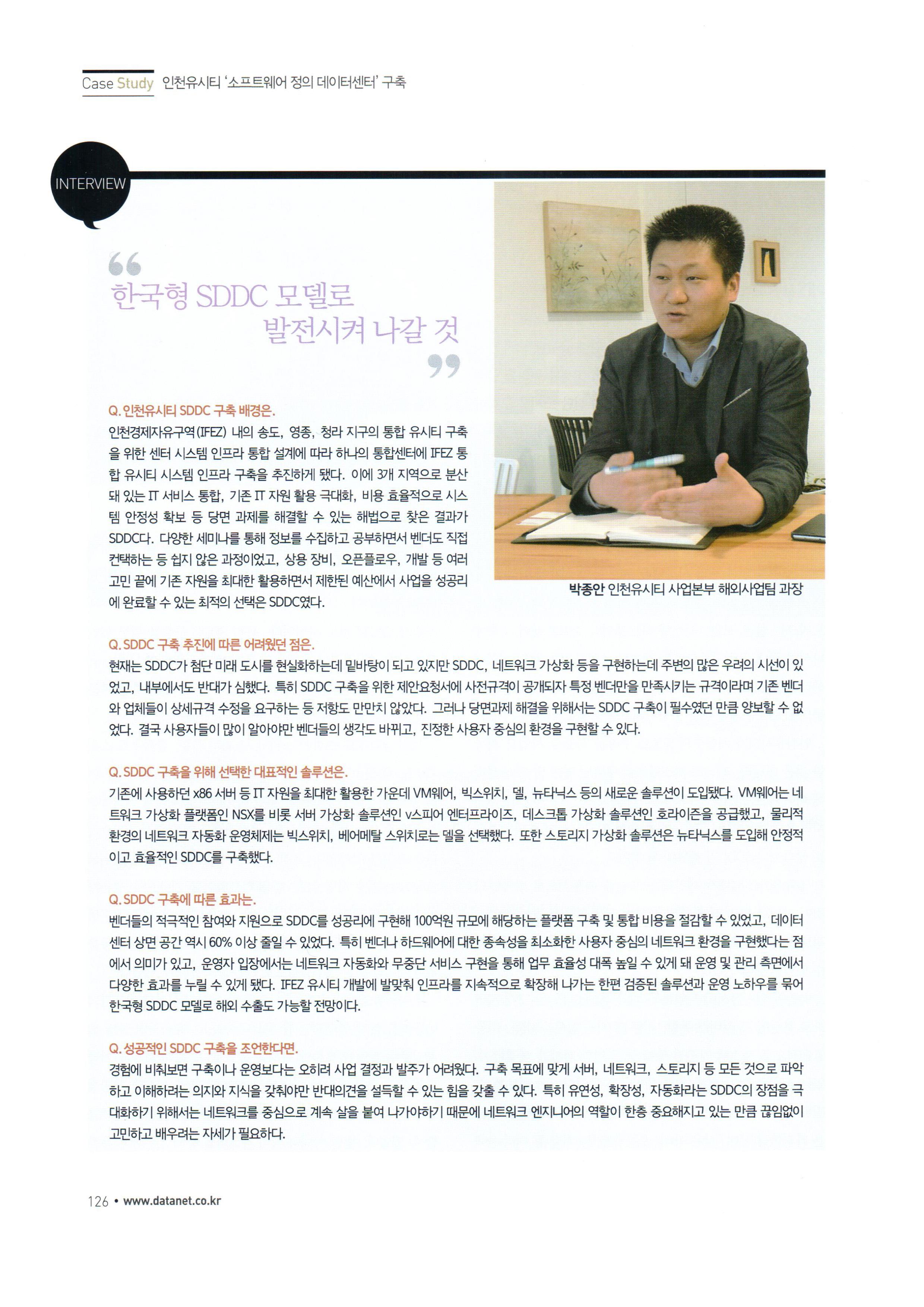 (201701)네트워크타임즈_인천유시티_Page_3.jpg