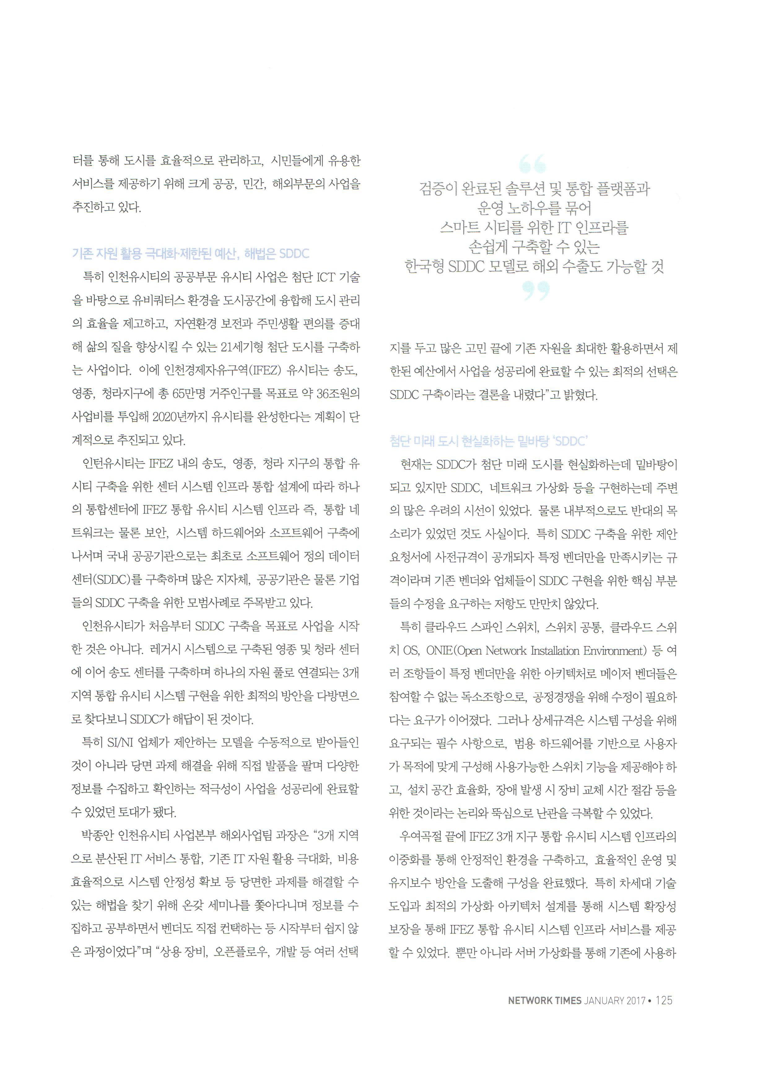 (201701)네트워크타임즈_인천유시티_Page_2.jpg
